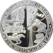 монета 100тенге 1999г. рубеж тысячелетий