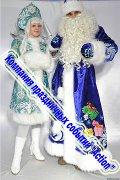 Дед Мороз и Снегурочка для корпоратива  в Астане