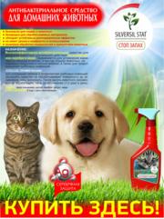 Для домашних животных