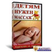 Массаж для  младенцев .Астана
