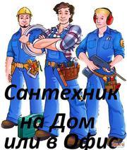 Чистка канализации и унитазов Астана