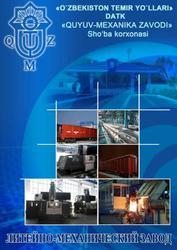 Производство комплектующих,  узлов,  запчастей для железнодорожного тран