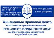Регистрация ассоциаций (союзов) в Республике Казахстан