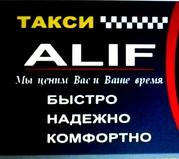 Такси Алиф требуются водители с личным авто.