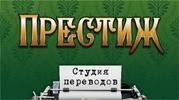 Перевод аттестатов/дипломов