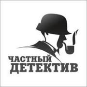 Услуги частного детективного агенство