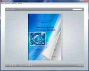 Внимание! Интерактивные электронные версии учебных пособии на заказ