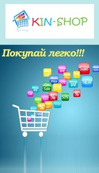 Интернет магазин www.kin-shop.kz