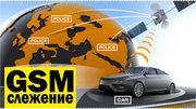 GPS – мониторинг