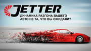 Продажа Jetter