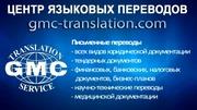 Языковые переводы на все языки мира, любые теиатики, сроки и объемы