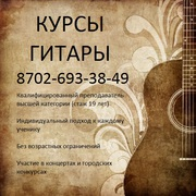 Ваш репетитор гитары в Астане