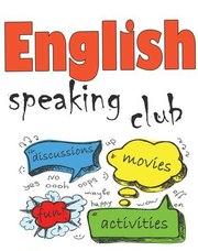 Приглашаем всех желающих на Speaking-club!!!