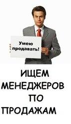 Менеджер по продаже рекламных площадей.