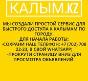 КАЛЫМ.kz - новый сервис для поиска подработки в твоем городе.