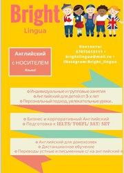 Курсы английского языка с НОСИТЕЛЕМ