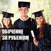 консультация  обучения  за рубежом (все  специальности) в любой стране