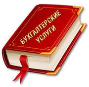 Бухгалтерские услуги в городе Астана