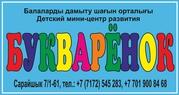 Детский мини-центр развития БУКВАРЁНОК