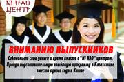 Подготовительные курсы китайского языка для поступления в ВУЗы в Китае