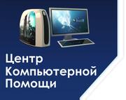 Ремонт компьютеров,  ноутбуков ,  заправка картриджей