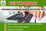 Курс Профессиональный Бухгалтер РК в Астане (обучение - сертификация)
