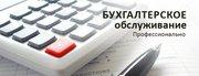 Бухгалтерские услуги в Астане