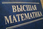 Помощь студентам по высшей математике