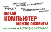 Программист услуги выезд Астана