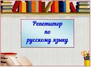 Опытный репетитор по русскому языку для учащмихся 5-11 класов.