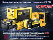 Электрогенераторы KIPOR