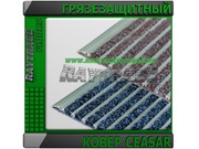 Антискользящее грязезащитное ковровое покрытие CEASAR