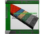 Резиновый сегмент ступени 7, 5мм