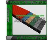 Резиновый сегмент ступени 10мм