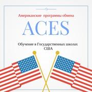 Американские программы международного обмена школьниками ACES!