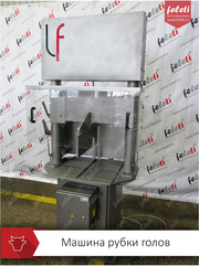 Машина для рубки голов от производителя