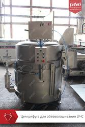 Центрифуга обезволашивания шерстных субпродуктов КРС от производителя