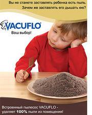 Встроенный пылесос: защитите семью от пыли и шума.
