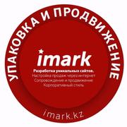 Создание и продвижение сайтов от компании Imark «Аймарк»