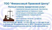 Регистрация ИП,  ТОО под ключ от 1000 тенге