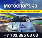 Автошкола Мотоспорт ведет новогодний набор групп!