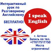 Бесплатный мастер-класс Разговорный Английский!