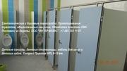 Система сантехнических туалетных перегородок. Пластик компакт HPL
