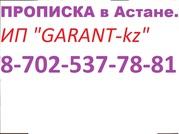 Прописка в Астане.  ИП GARANT