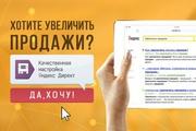 Качественная настройка Вашей рекламы в РСЯ - Только целевые клики