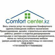 Дизайн интерьеров квартир и домов под ключ в Астане