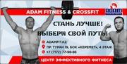 Центр эффективного фитнеса,  первая тренировка бесплатно!