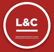 Консалтинговая компания L&C в Астане (Law and Consulting)