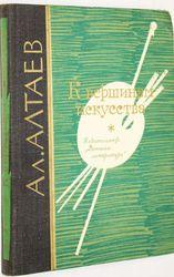 Алтаев Ал.  К вершинам искусства. — М. 1964. — 272 с. 700 тг