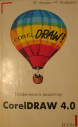 Графический редактор CorelDraw 4.0 : Практ. пособие : [Пер. с нем.]